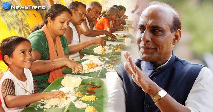 राजनाथ सिंह ने दिलाया लोगों को भरोसा, सरकार उनके खान-पान की पसंद पर नहीं लगाएगी रोक!