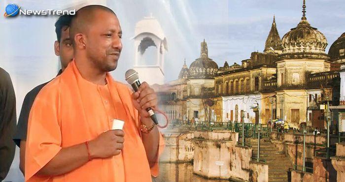 राम की नगरी अयोध्या के विकास के लिए योगी ने दिए 350 करोड़ रूपये!
