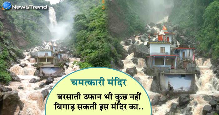 चमत्कार: नाले में बने इस मंदिर का बरसाती उफान भी नहीं बिगाड़ पाता कुछ, जानें अद्भुत मंदिर के बारे में!
