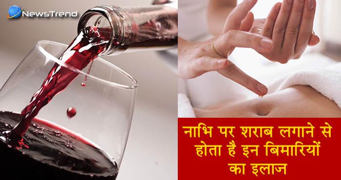बीमारियों से पाना चाहते हैं निज़ात, तो लगायें नाभि पर शराब