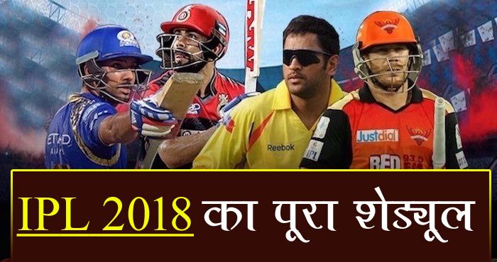 जारी हुआ IPL का पूरा शेड्यूल, जानिए कब, किससे और कहां होगा आपकी फेवरेट टीम का मैच