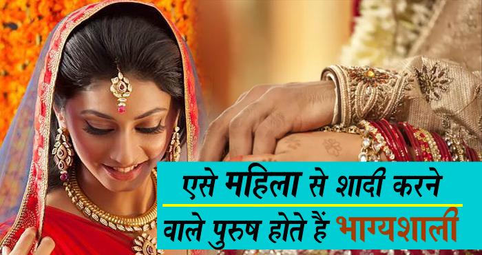कामसूत्र में बतायी गई हैं औरतों की ये 11 खूबियाँ, इनसे साथ शादी करने वाले पुरुष होते हैं भाग्यशाली