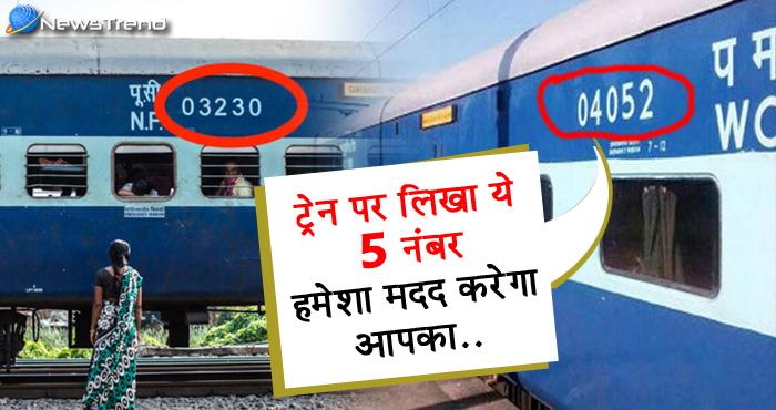 क्या आप जानते हैं ट्रेन पर क्यों लिखे होते हैं ये 5 नंबर, वजह है बेहद खास जानकर चौंक जाएंगे आप