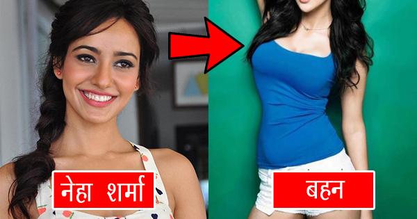 एक्ट्रेस नेहा शर्मा की छोटी बहन हैं उनसे भी ज्यादा खूबसूरत, हॉटनेस देखकर छूट जाएंगे पसीने